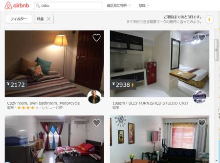 旅行準備  フィリピン旅行の宿を予約_airbnbで滞在