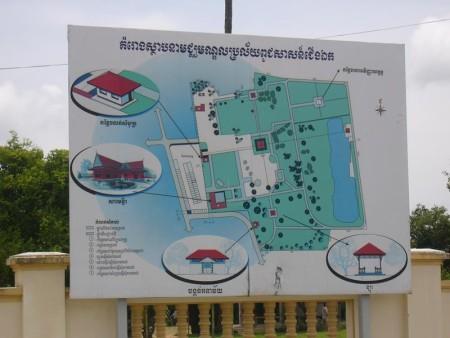 カンボジア  骸骨がいっぱいのキリングフィールド 【カンボジア】