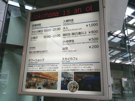 日本  ぶらっと 横浜みなとみらい散策_一緒に擬似観光 (前編)