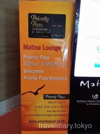 韓国  マティーナラウンジ_ソウル仁川空港ラウンジ情報