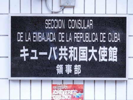 旅行準備  キューバ旅行に必要なツーリストカードの取り方を詳細に説明 @東京