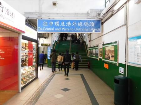 香港  尖沙咀からスターフェリーに乗ってみた_2015年12月