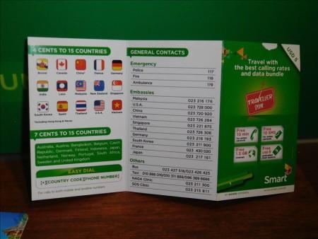 カンボジア  カンボジアでモバイルインターネット(Smart)