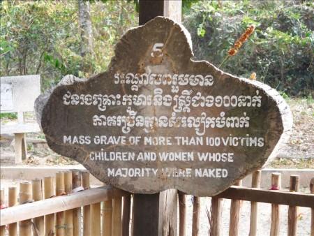 カンボジア  ポル・ポト クメール・ルージュの大量虐殺 キリング・フィールド