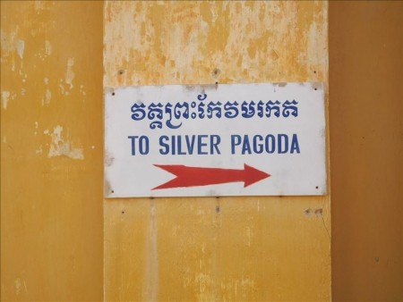 カンボジア  シルバーパゴダ内の色々なストゥーパ 【プノンペン】