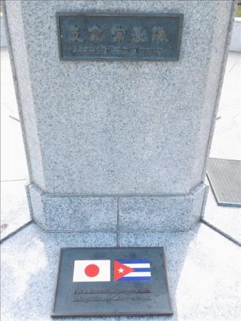 キューバ  キューバに初めて降り立ったサムライ 支倉常長 【キューバ旅行】