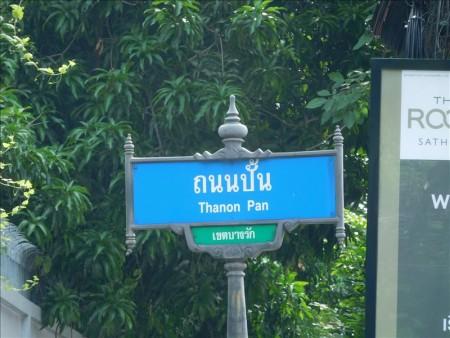 タイ  バンコクでのミャンマービザ取得は凄く簡単だった