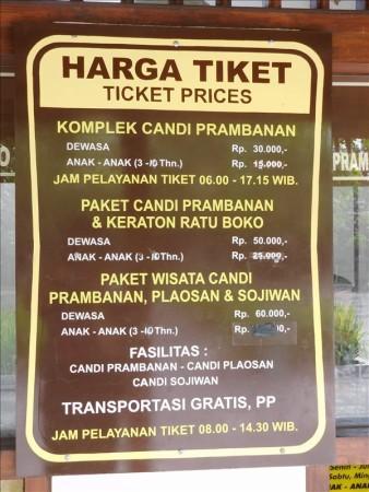 インドネシア  「プランバナン寺院群」_2日連続の世界遺産見学【ジョグジャカルタ】