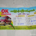 ミャンマー  乗合タクシーでポッパ山へ向けて出発【バガン】