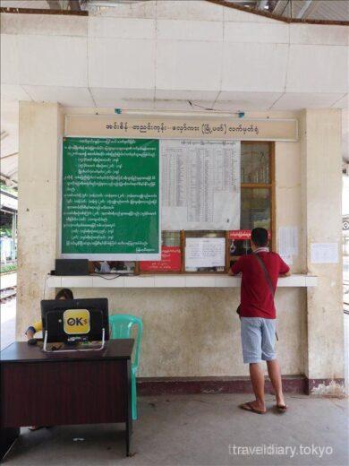 ミャンマー  ローカル環状線で行くダニンゴン市場は戦場だった【ヤンゴン】