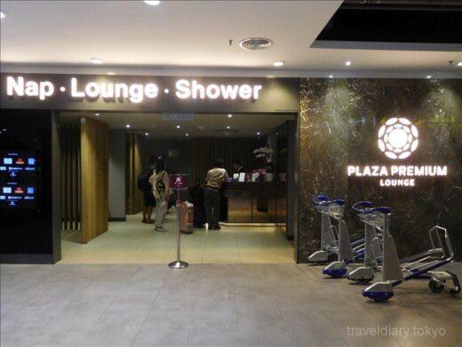 マレーシア  クアラルンプール「KLIA2」にあるプラザプレミアムラウンジのご紹介