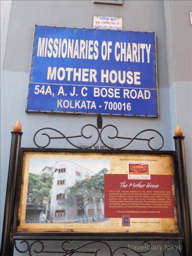 インド  教会を見学してからマザーハウスの建物だけを見てきた【コルカタ】