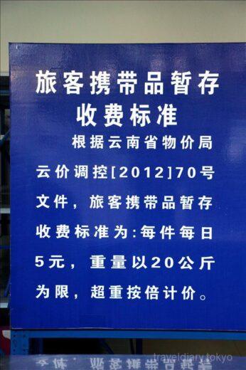 中国  大理駅に行って麗江行きの鉄道チケットを買ってきた【中国】