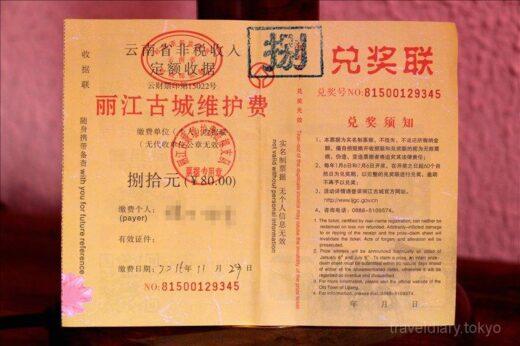 中国  麗江古城の安宿「麗江源林客棧」のご紹介【中国】