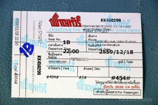 ラオス  国際バスで国境越え_ビエンチャン(ラオス) ⇒ ウドンタニ(タイ)