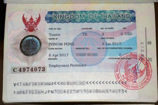 カンボジア  プノンペンでタイの観光ビザを無料で取ってきた【カンボジア】