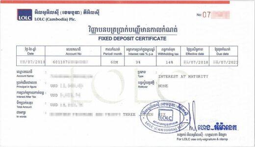 カンボジア  日本の定期預金は0.01%の金利だけど、この国なら何と9%!!